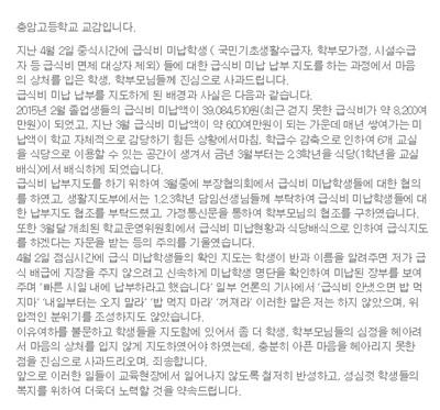 '충암고 교감 해명' /사진=서울 충암고 홈페이지 캡처