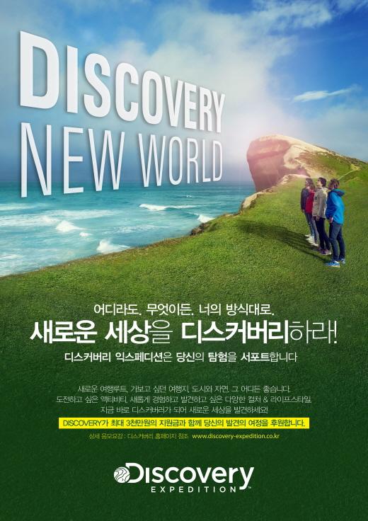 여행경비 천만원 쏜다…디스커버리 익스페디션, 'Discovery New World' 프로모션