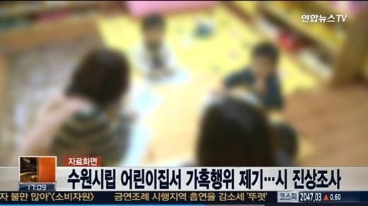 '수원 시립어린이집' /사진=연합뉴스TV 캡처