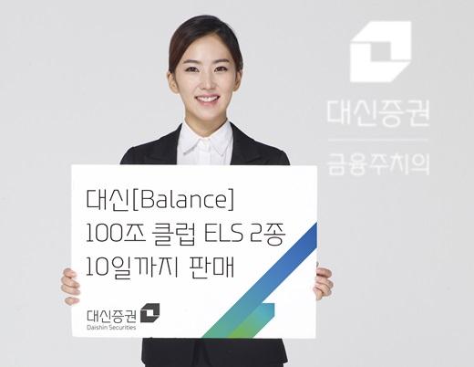 대신증권, '100조클럽 ELS' 2종 출시