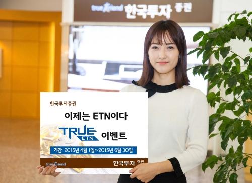 한국투자증권, '이제는 ETN이다. TRUE ETN이벤트' 실시