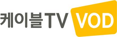 홈초이스, '케이블TV VOD'로 사명 변경…VOD비즈니스 강화 의지