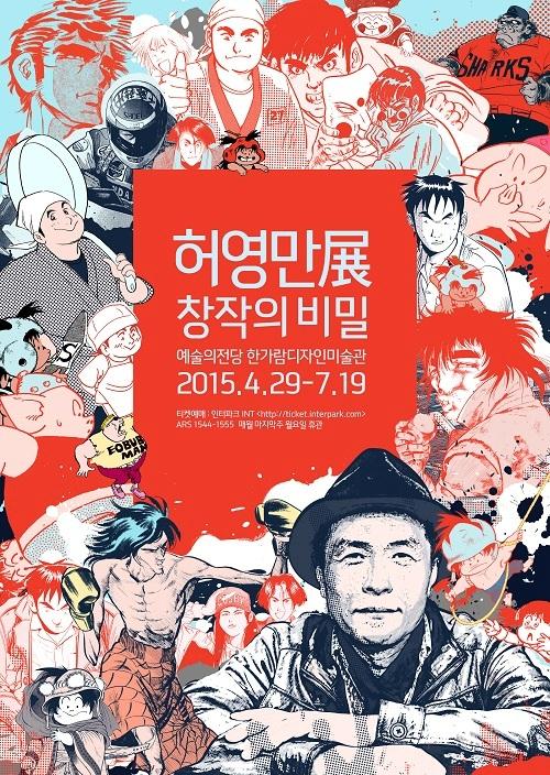 [전시] 허영만의 40년 만화인생…<허영만展-창작의 비밀>