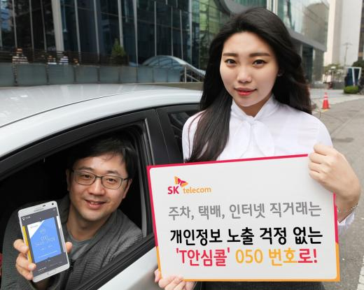 SK텔레콤 음성통화 부가서비스, 'T안심콜·T메모링 프리미엄' 출시