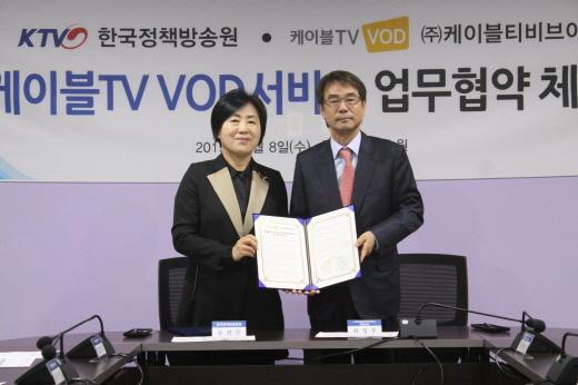 KTV 류현순 원장(좌)과 케이블TV VOD 최정우 대표이사(우)