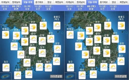 '내일 날씨' 9일 오전(왼쪽), 오후 날씨(오른쪽) /자료=기상청