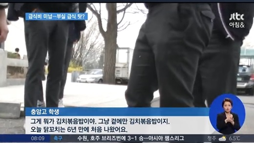 '충암고 교감 해명' '충암고 급식비 논란' /사진=JTBC 뉴스 캡처