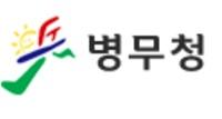 '병무청' '병역 기피자 인적사항 인터넷 공개'