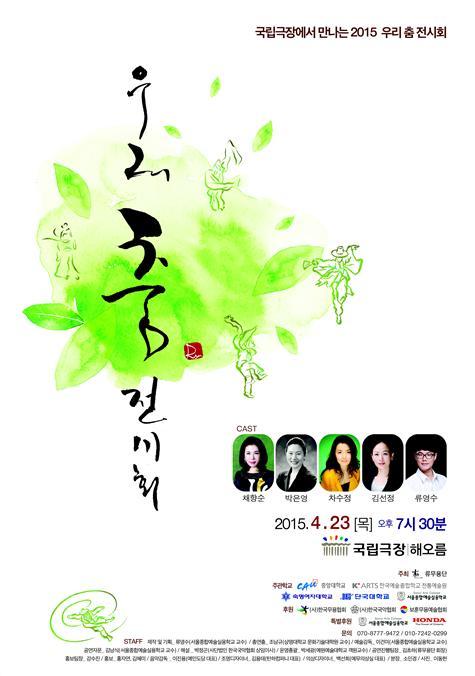 [공연] 무형문화재 이수자들의 솜씨가 한자리에…'2015 우리 춤 전시회'
