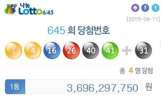 로또복권 645회 당첨번호 '1, 4, 16, 26, 40, 41'… 1등 당첨금 36억원