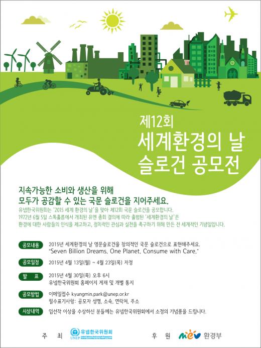 유넵한국위원회, '2015 세계환경의 날' 슬로건 공모
