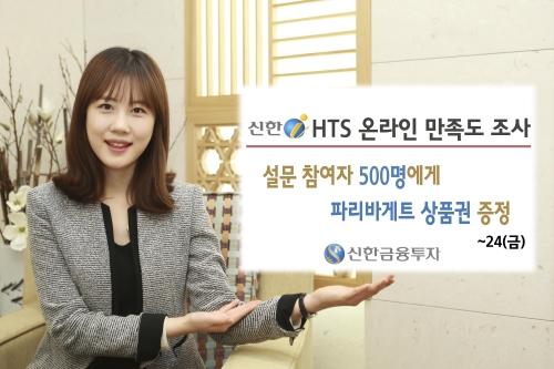 신한금융투자, '신한i 온라인 만족도 조사' 실시