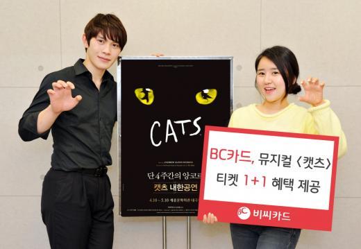 BC카드, 뮤지컬 <캣츠> 티켓 1+1 혜택 제공