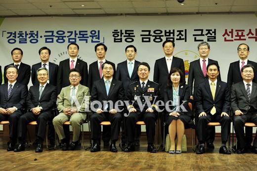 [MW사진] 경찰청·금감원, '금융범죄와의 전쟁' 선포