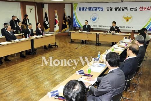 [MW사진] 경찰청·금감원, '금융범죄 대응 핫라인' 설치