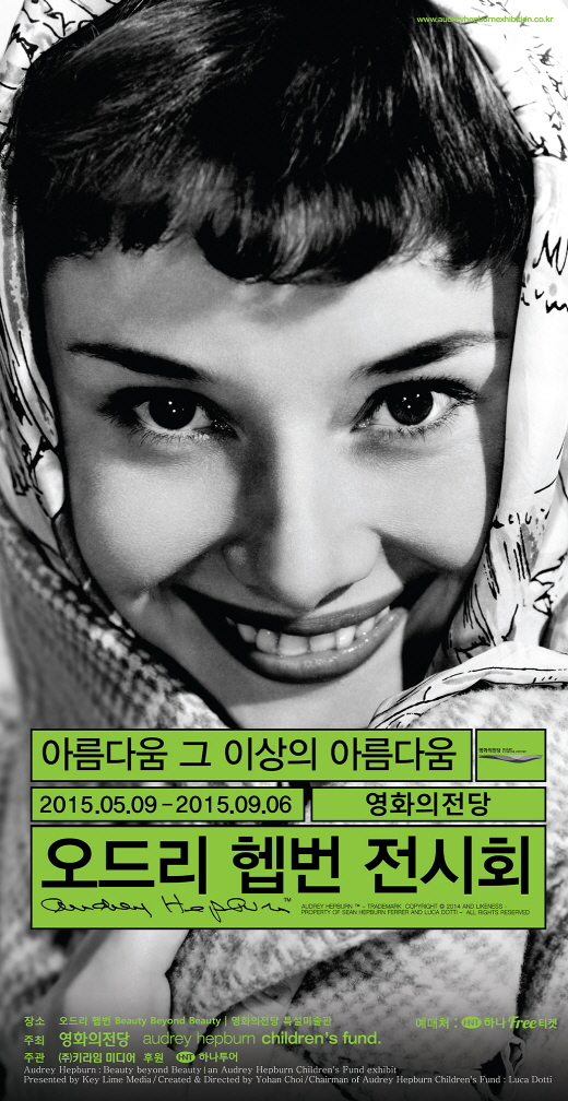 오드리 헵번 특별전 '뷰티 비욘드 뷰티' 부산 개최