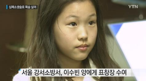 '초등학생 심폐소생술' /사진=YTN뉴스 캡처