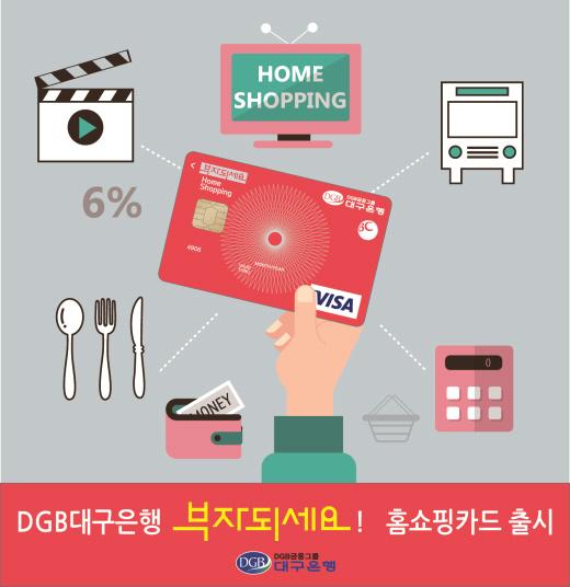 DGB대구은행, '부자되세요 홈쇼핑카드' 출시