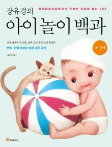[Book] 아이에게는 놀이도 공부