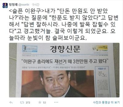 '정청래 이완구' /사진=새정치민주연합 정청래 의원 트위터 캡처