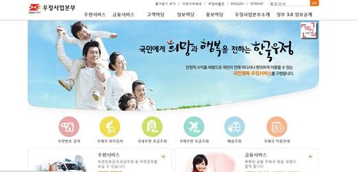 '우정사업본부' /사진=우정사업본부 홈페이지 캡처