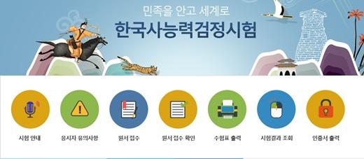 '한국사능력시험' /사진=한국사능력검정시험 홈페이지 캡처