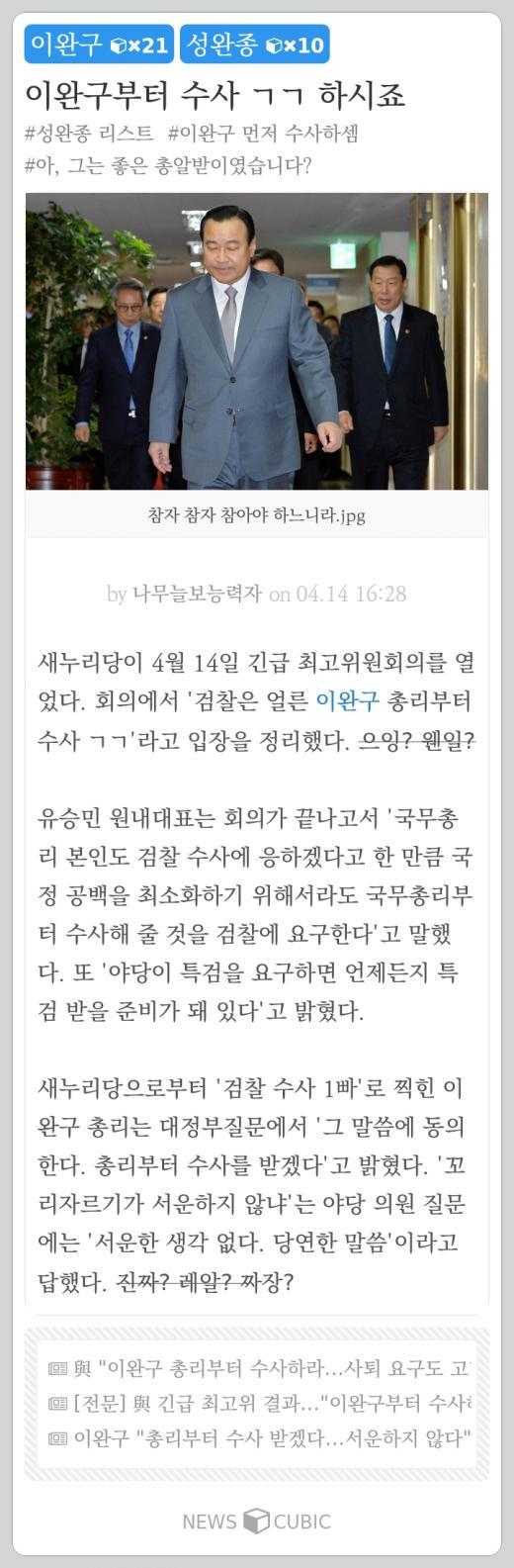 [오늘의 뉴스큐빅] '성완종 리스트' 이완구, '무한도전' 식스맨과 작별한 장동민