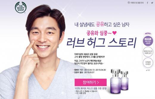 더바디샵, 봄철 여심 잡기 키워드…공유 & 디지털 마케팅