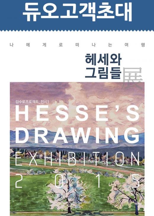 결혼정보회사 듀오, '헤세와 그림들'展 초청 이벤트…미혼남여 100명
