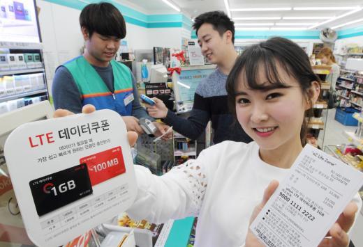 KT, 전국 편의점서 'LTE 데이터' 추가 충전 쿠폰 판매