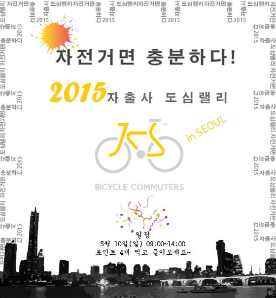 """""""자전거면 충분하다"""" 자출사가 5월10일 '자출사 도심랠리'를 개최한다./이미지제공=자출사"""