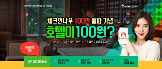 """인터파크투어 체크인나우, 100만건 돌파…""""호텔 100원~ 이벤트 진행"""""""