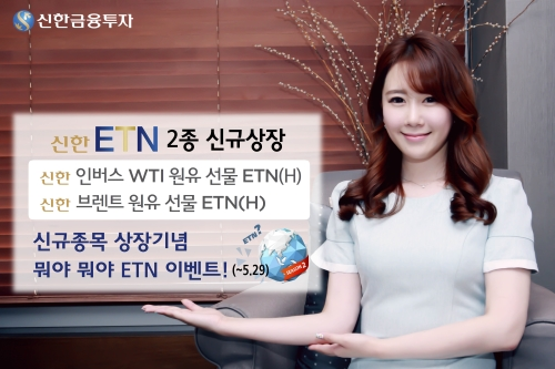 신한금융투자, 국제유가와 연계된 ETN 2종 상장