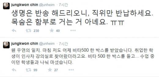 '이완구 성완종' /사진=진중권 동양대 교수 트위터 캡처