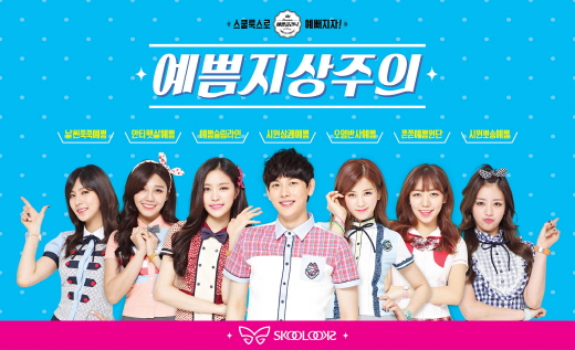 스타일·기능성·아이스쿨링 모두 잡았다…스쿨룩스, '2015  예쁜하복' 출시
