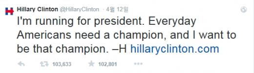 '힐러리 대선' /사진=힐러리 클린턴 전 미국 국무장관 트위터 캡처