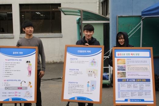 동서울대학교 총학생회 학생들이 교내 캠퍼스에서 금연 캠페인을 벌이고 있다.
