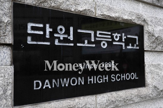 [MW사진] 세월호 1주기 맞은 안산 단원고등학교