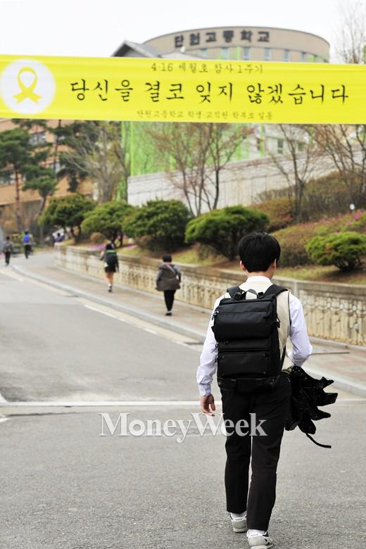 [MW사진] 세월호 참사 1주기 단원고, '당신을 결코 잊지 않겠습니다'