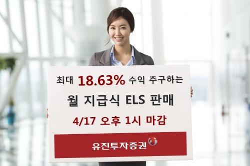 유진투자증권, 최대 18.63% 수익 추구 월지급식 ELS 판매