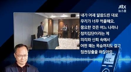 JTBC 뉴스룸 '성완종 녹음파일 공개', 알권리 vs 언론윤리 위반