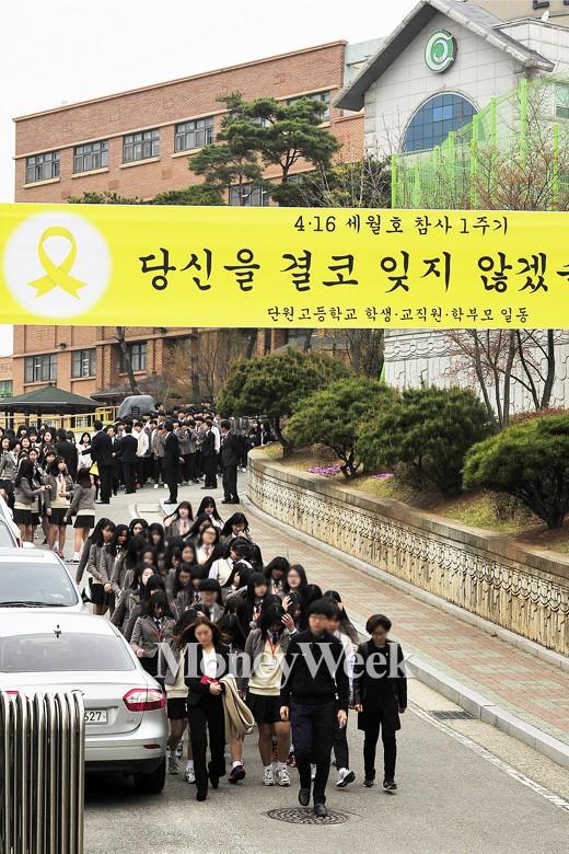 [MW사진] 세월호 1주기 추모, 발걸음 무거운 단원고 학생들