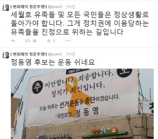 '세월호 1주기 추모묵념' /사진=변희재 트위터 캡처