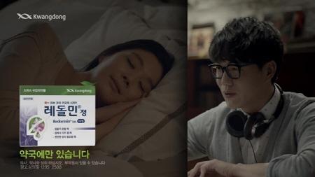 """광동제약, 레돌민으로 """"잘자요"""" 새 CF 공개"""