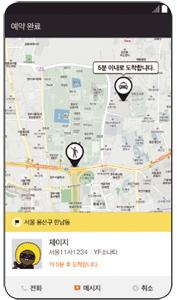 [커버스토리] '택시앱 7종' 비교해봤다