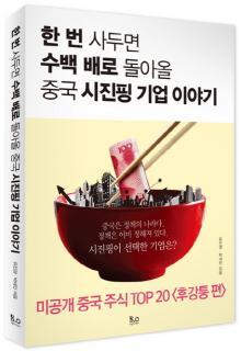 주식시장 강세에 '후강퉁' 관련 서적 베스트셀러 진입