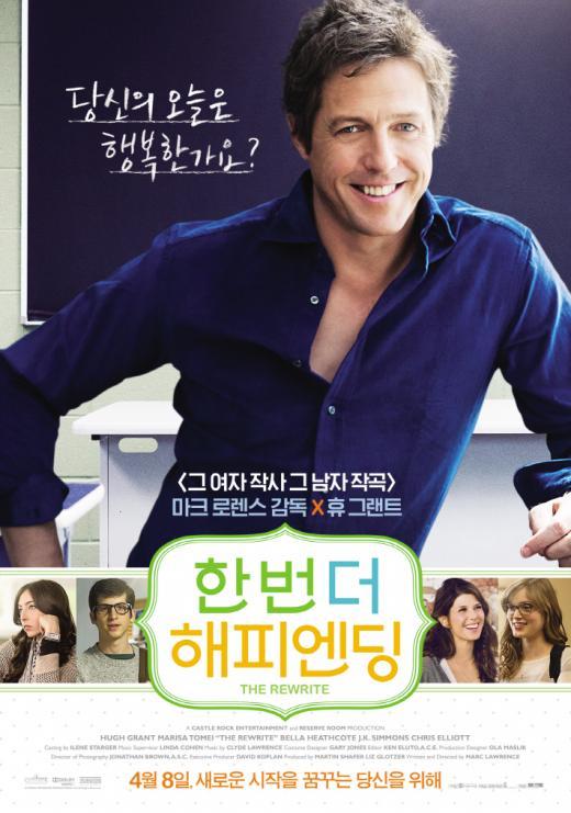케이블TV VOD, 휴 그랜트 주연 <한 번 더 해피엔딩> 극장 동시 상영 서비스