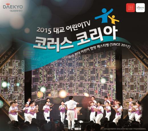 대교문화재단, '2015 대교어린이TV 코러스코리아' 참가자 모집