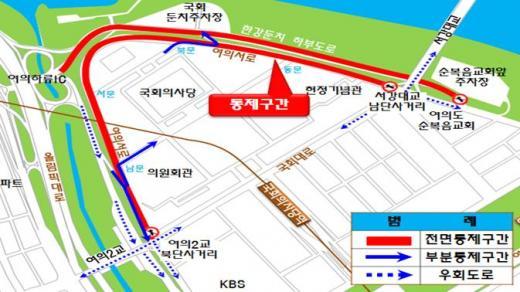 '여의도 교통통제 해제' /사진=서울지방경찰청