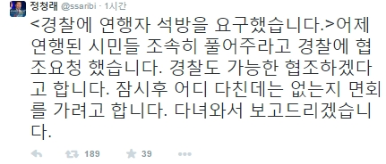 /정청래 의원 트위터 캡처